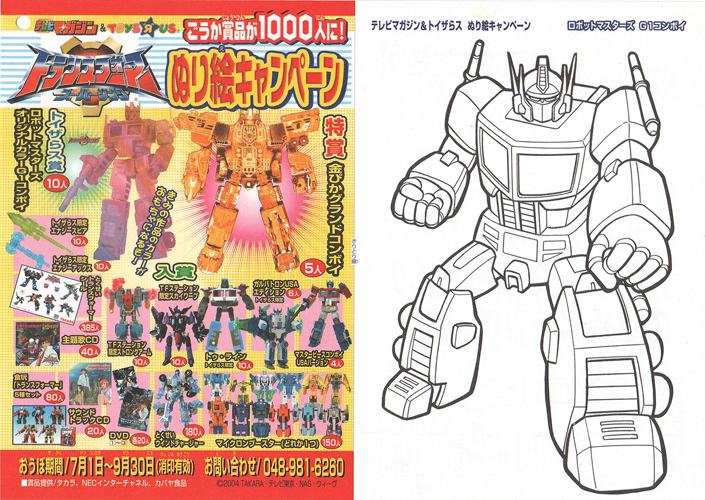 Optimus Prime Rescue Bot Coloring Pages - 2018 images & pictures ...