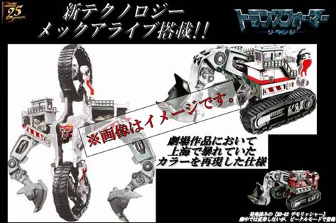Takara Tomy Revenge Of The Fallen Silver Demolisher Amp Red
