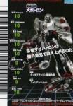 Megatron-Techs-Back