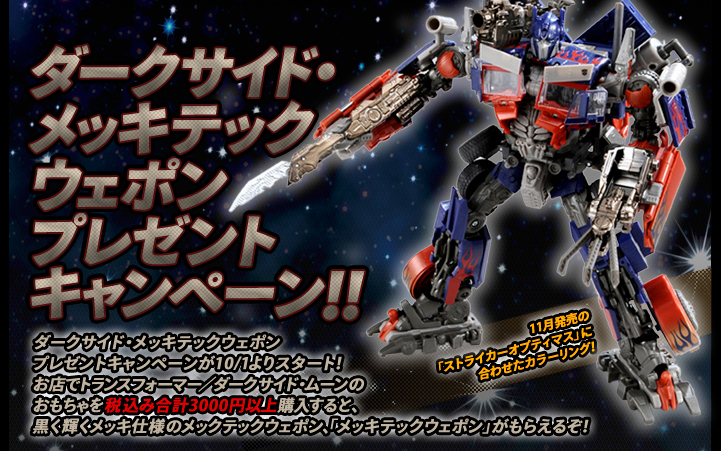 Takara Tomy Striker Optimus Prime Moon Striker Optimus Prime