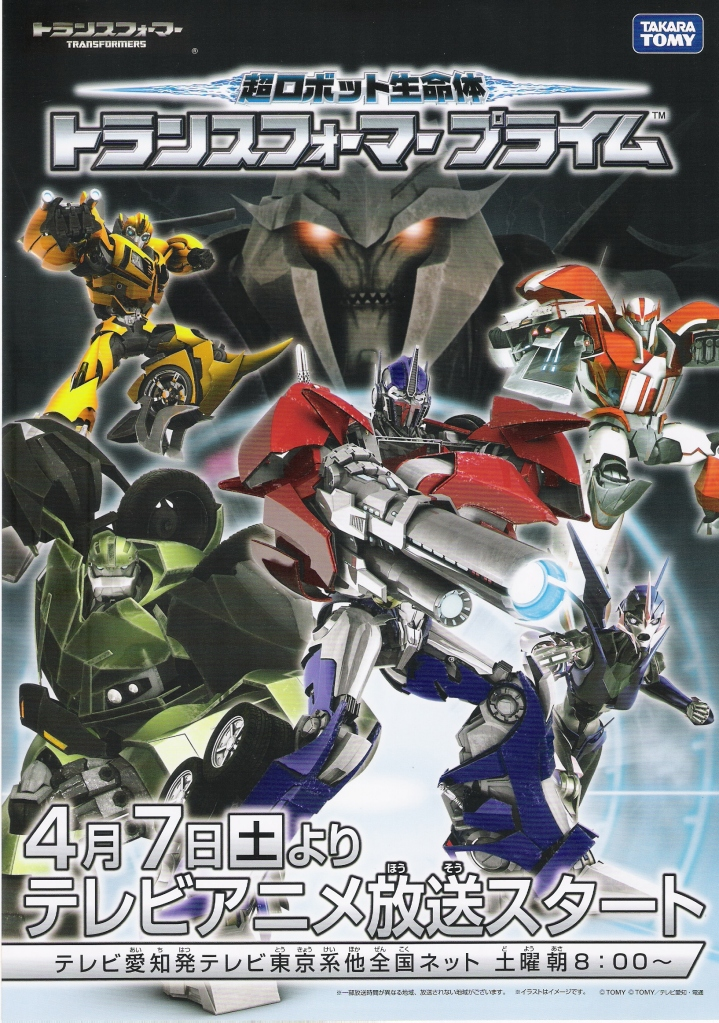 Japanese Transformers Toys 39