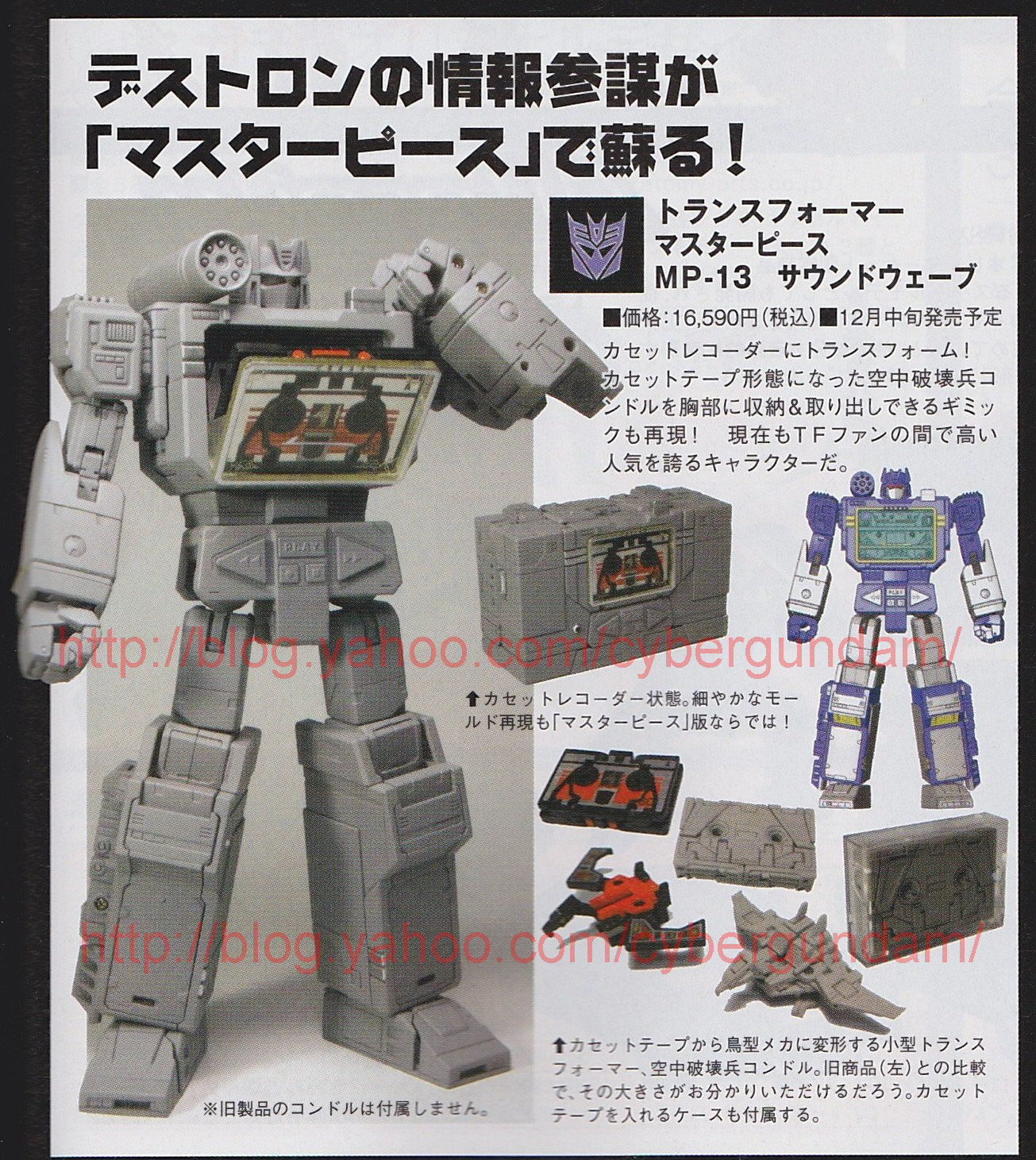 Transformers-Masterpiece-Soundwave