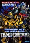 Transformers-Human-Alliance