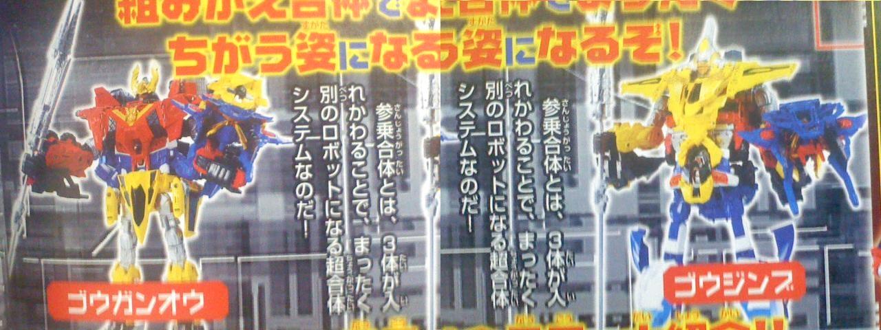 Transformers Go - Série animé japonaise, vendu que sur DVD Lib668287_1369760933