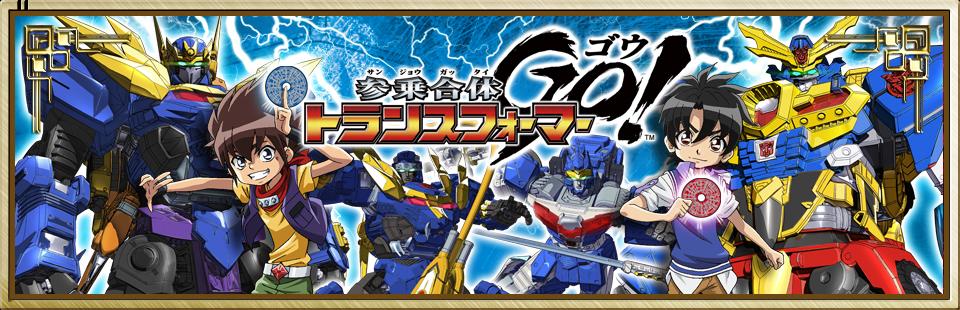 Transformers Go - Série animé japonaise, vendu que sur DVD Tfgo_h3_1370264283