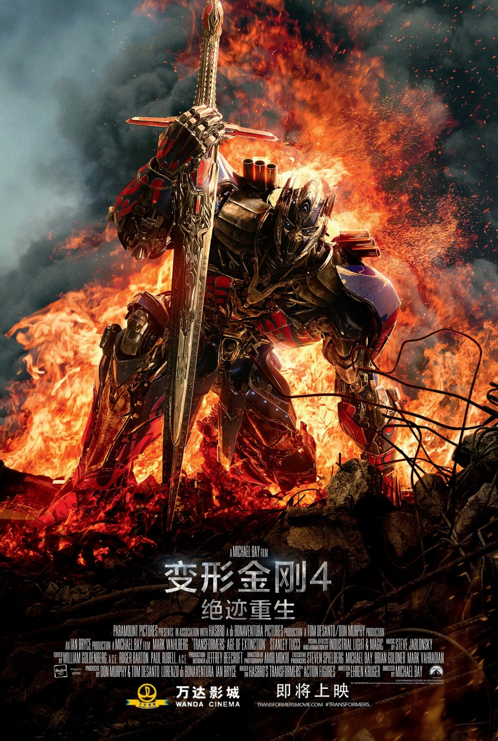 transformers 4 age of extinction new chinese theater poster