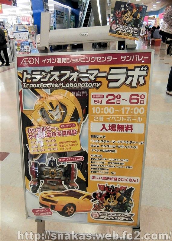 Tsunan Japan  city photos gallery : Images from Transformers Exhibition Tsunan Shopping Center, Japan ...