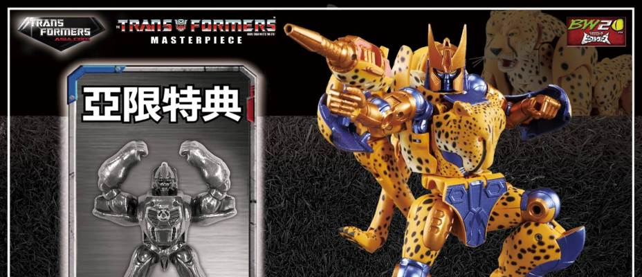 Masterpiece Cheetor Bonus Die Cast Figure Revealed