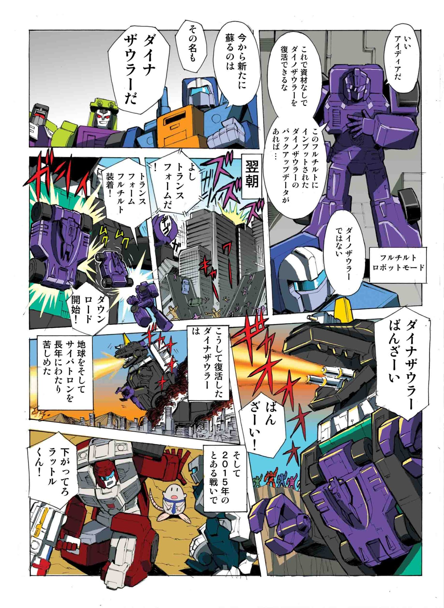 Transformers Legends Lg 43 Dinosaurer Comic From Takara