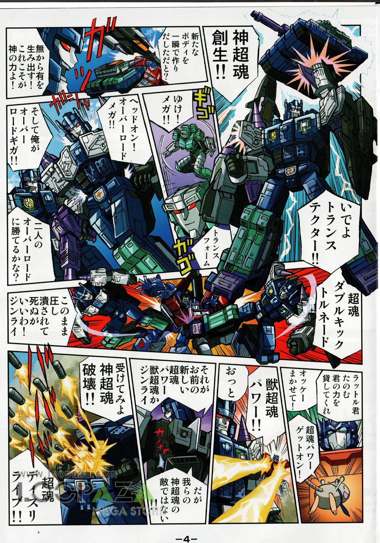 Takara Lg 60 Manga And Bio Card Scans New Overlord