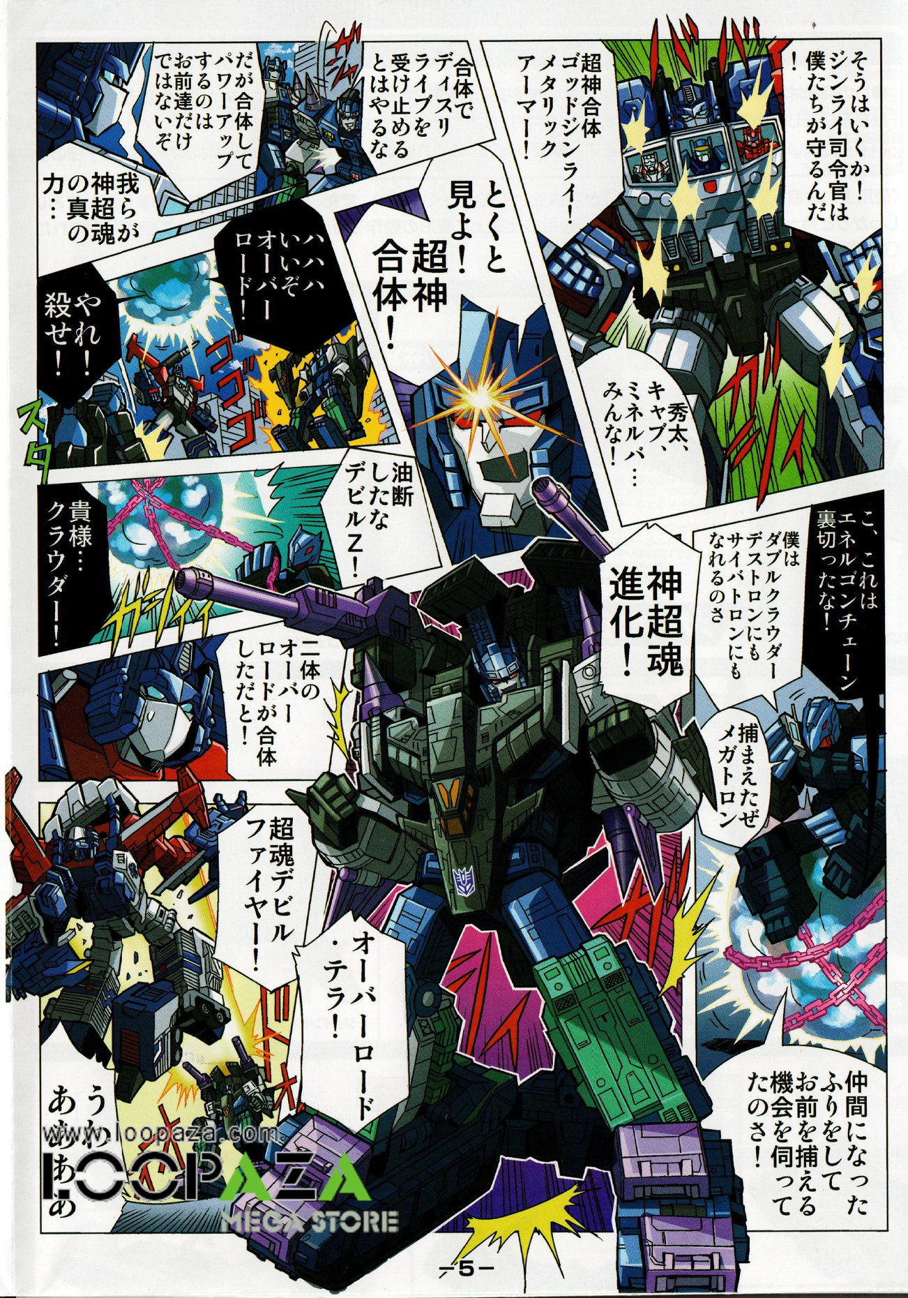 Takara Lg 60 Manga And Bio Card Scans New Overlord