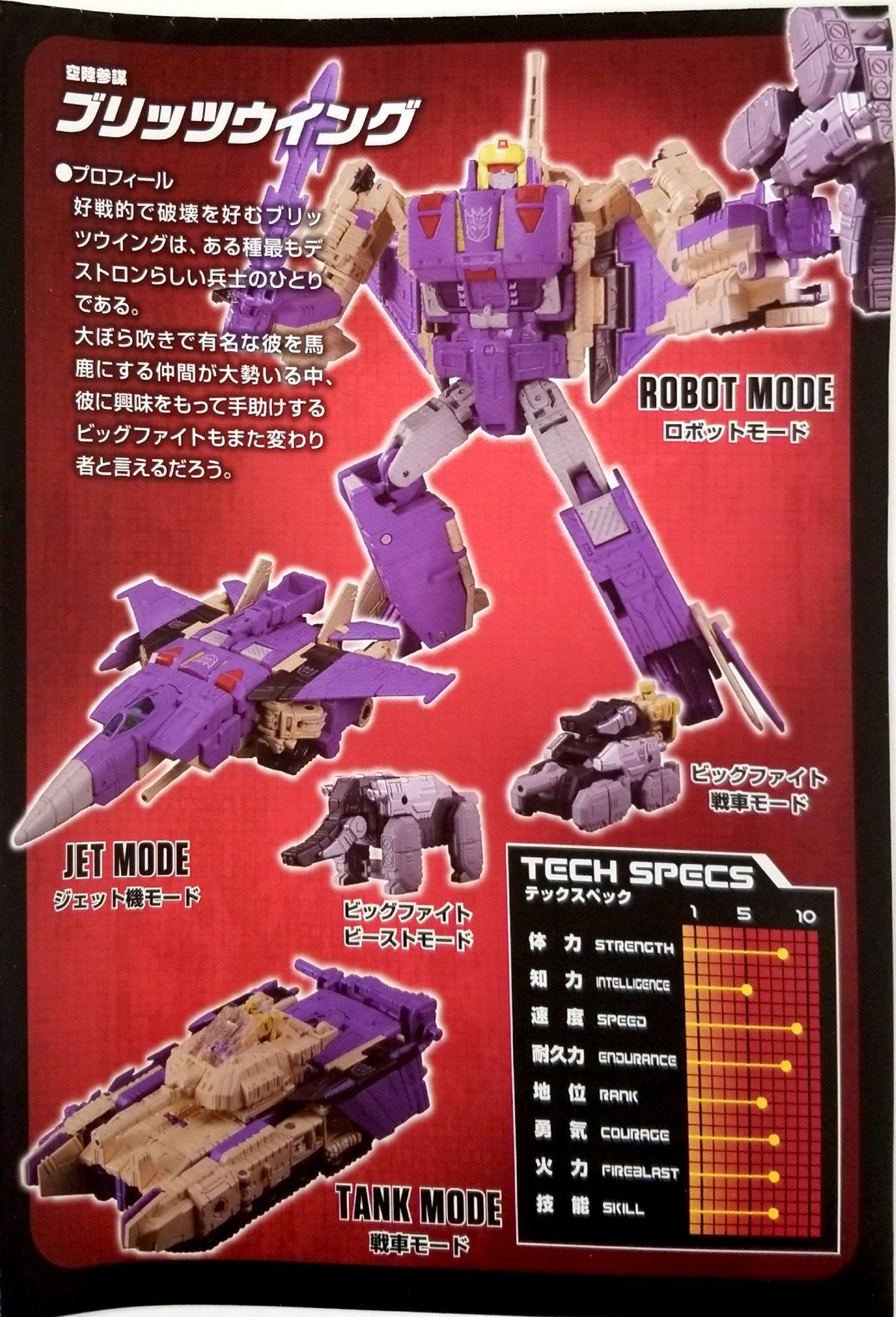 Transformers Takara Tomy LG-59 Blitzwing
