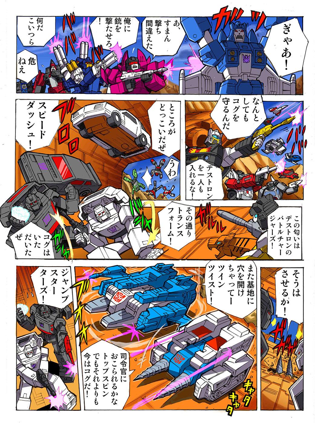 comic transformers legends web manga takara tomy chapter comics tfw2005 legedns website ep boards
