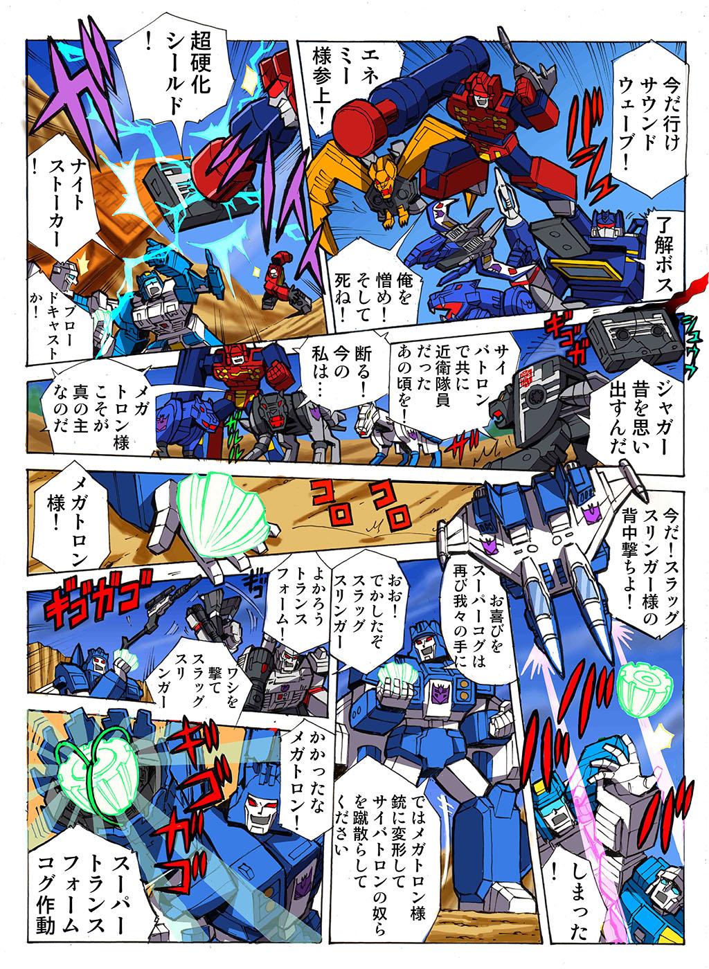 comic web transformers legends takara comics seibertron tfw2005 legedns ep boards energon pub forums