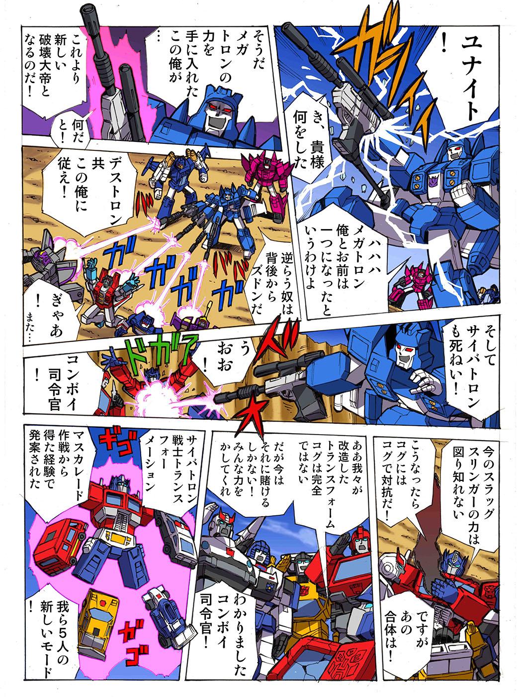 comic transformers legends web takara manga tf tfw2005 legedns seibertron ep thread boards lg energon pub forums
