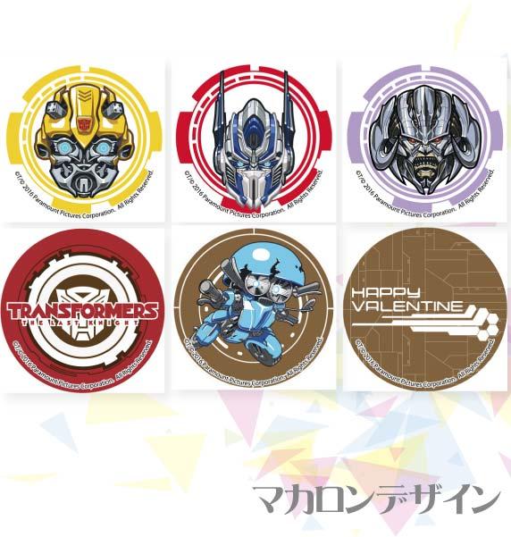 Priroll Transformers Valentines Macaroons 2