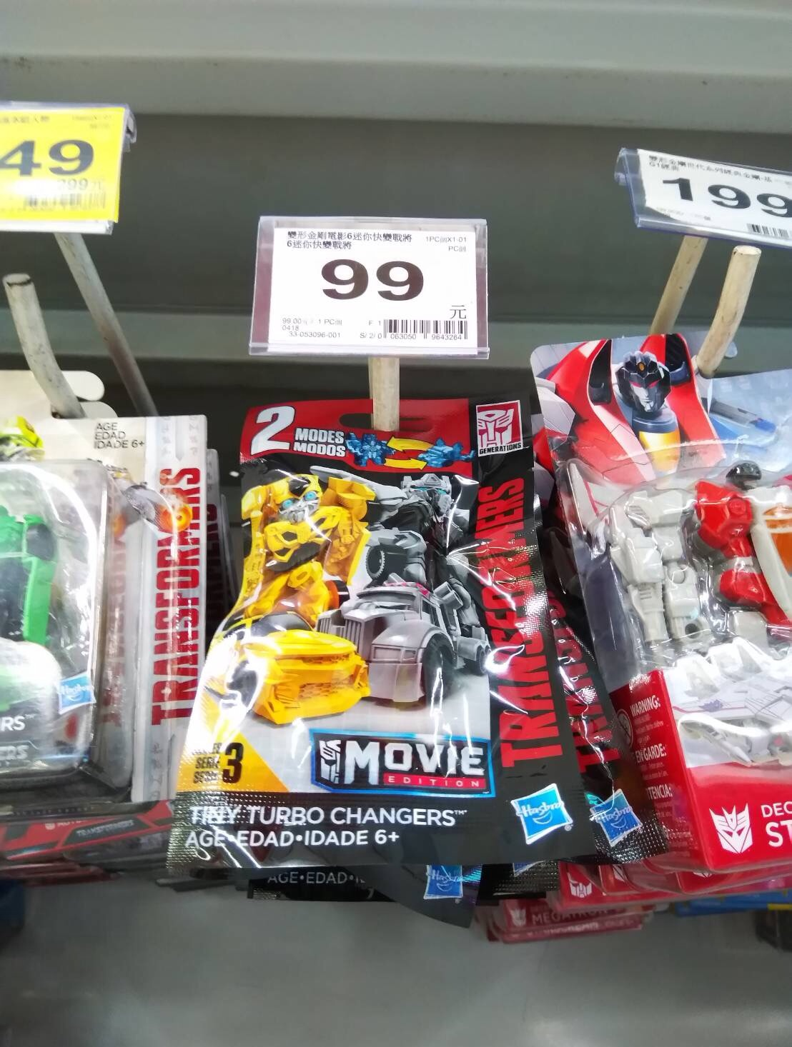 Transformers Movie Edition Tiny Turbo Changers Series 3