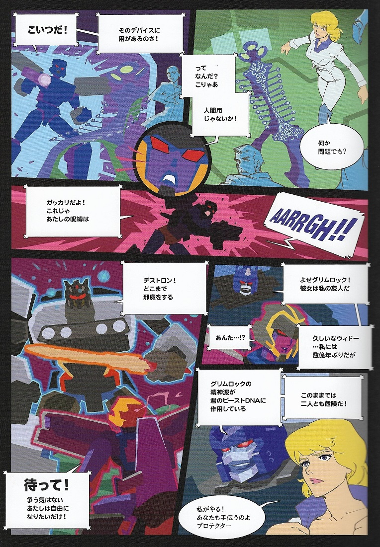 Black Bumble Bee >> Transformers Binaltech Chapter 20 Manga: Outlier Scans - Transformers News - TFW2005