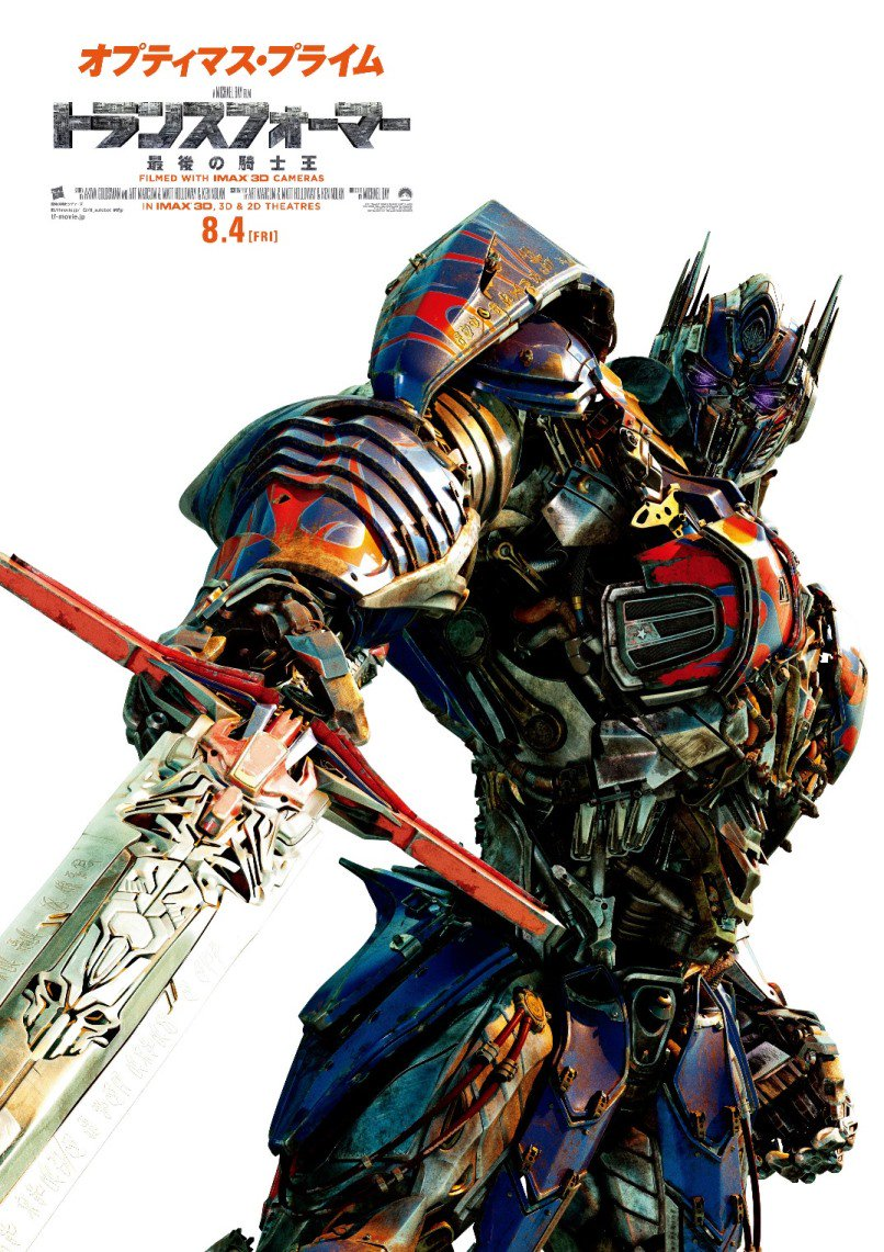 transformers the last knight japanese colored posters