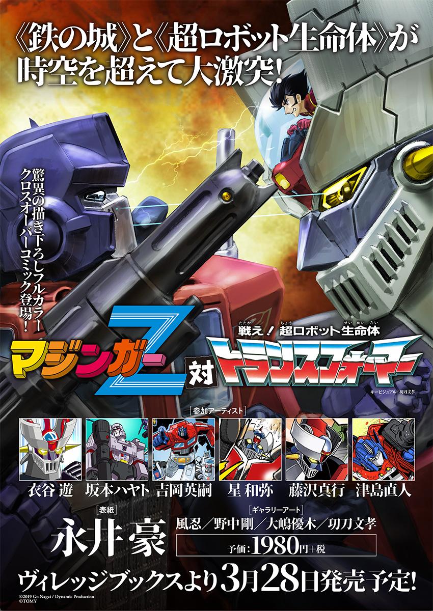 https://news.tfw2005.com/wp-content/uploads/sites/10/2019/02/MazingerZ-vs-Transformers.jpg