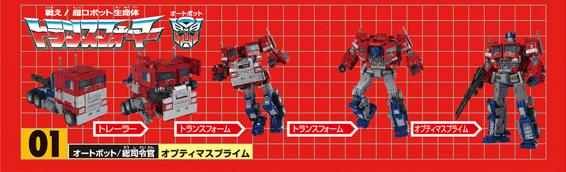 Transformers 35th Anniversary Convoy And Optimus Prime Set