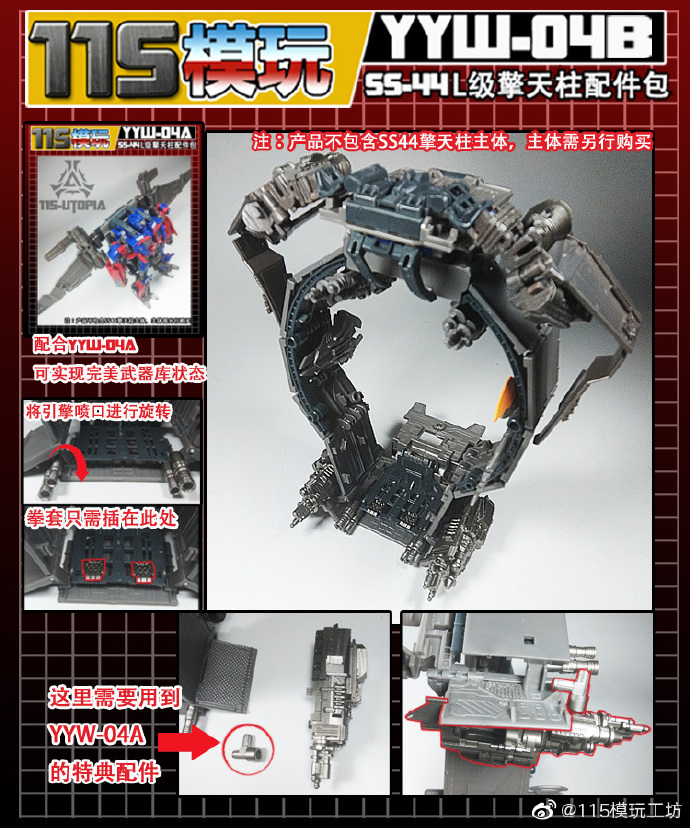 115 Studio YYW04A Filling Parts for Studio Series Optimus Prime,in stock soon.