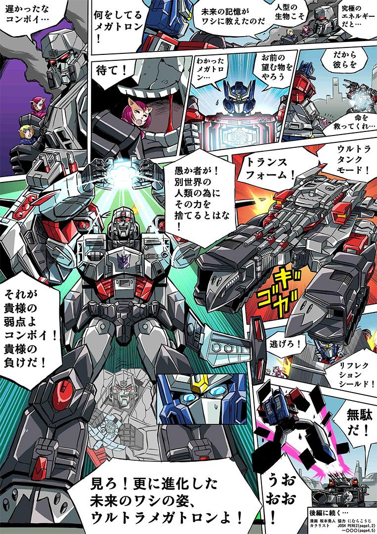 Constructicon Overload NEW Transformers Studio Series 66 Leader IN STOCK!!!