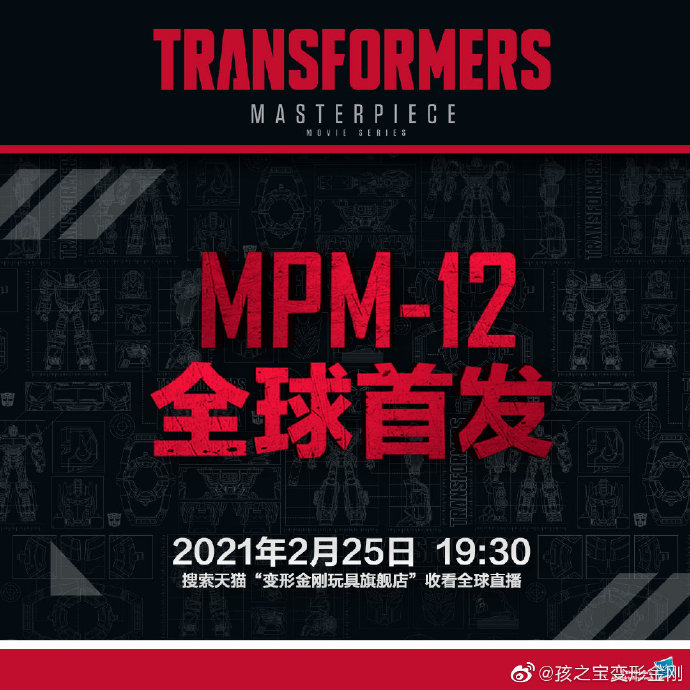 Masterpiece Liste/Rumeurs, Pétition DVD en français, Doublage VFQ, Véhicules Réel G1, Articles & Images TF, etc - Page 7 Masterpiece-Movie-MPM-12-Reveal