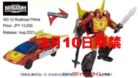 Jouets Transformers Generations: Nouveautés Hasbro - partie 4 - Page 38 DF541FEE-3BFC-48A8-9F19-0B62692E0212