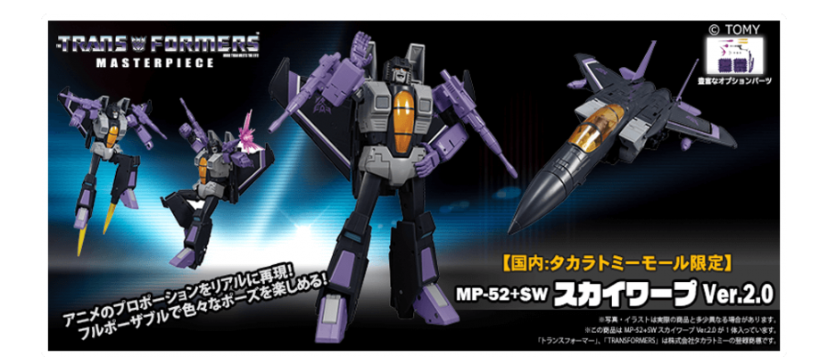 Transformers Masterpiece MP-52+SW Skywarp Official Announcement & Images