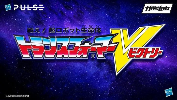 HasLab ― Victory Saber ― de Transformers Victory (la série japonaise) ― par financement participatif (Crowdfunding) Ezgif-5-b94b6540ff16